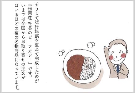 漫画⑤.png