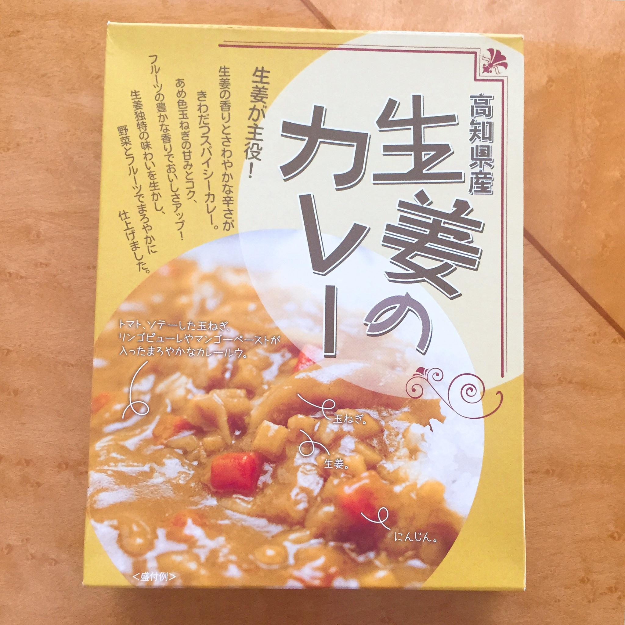 高知県生姜のカレー omote