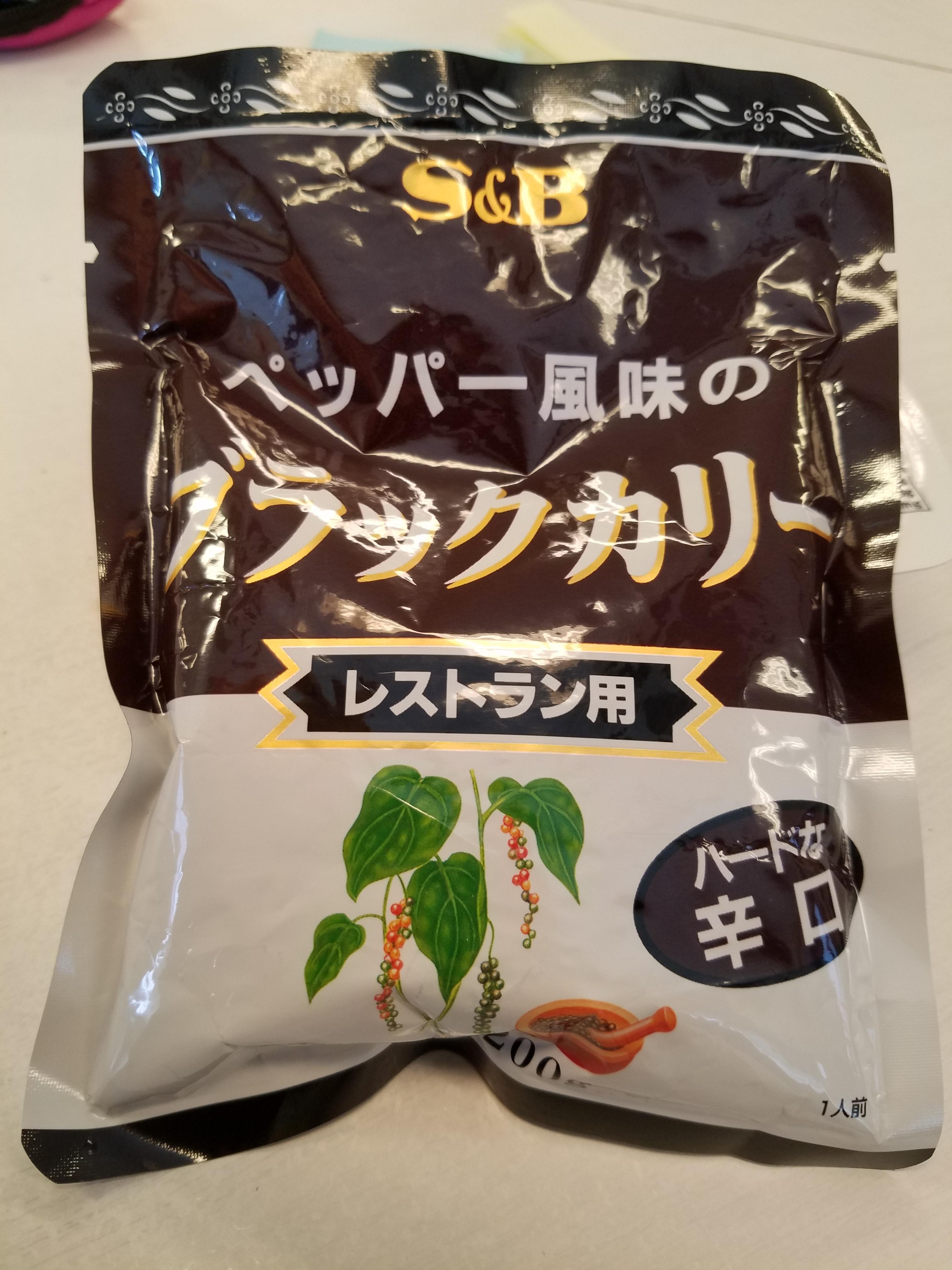 ペッパー風味のブラックカリー_パッケージ表面.jpg
