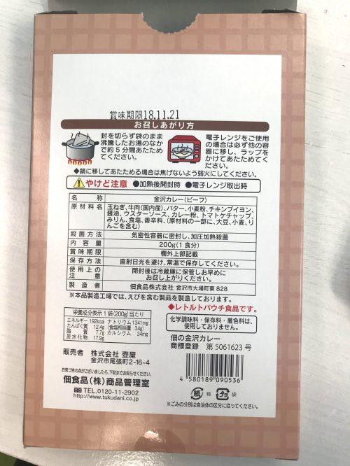 金沢カレー ビーフ